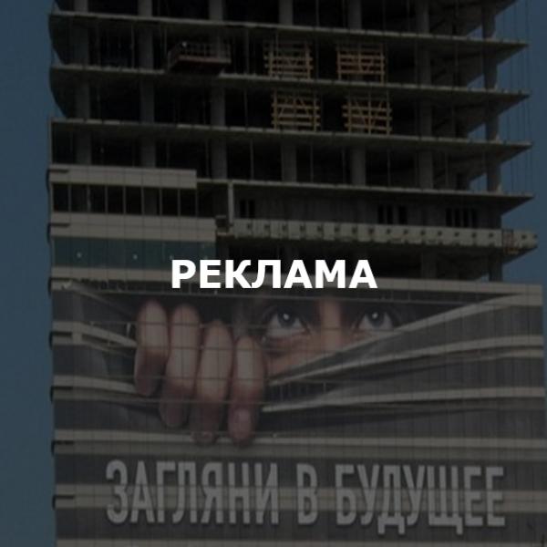 РЕКЛАМА УКР